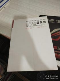 当代中国实力派画家推介系列 蓝凡武