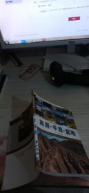 自然图书馆 高原 平原 盆地