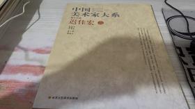 中国美术家大系:迟佳宏卷