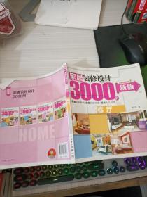 家居装修设计3000例:客厅(新版)