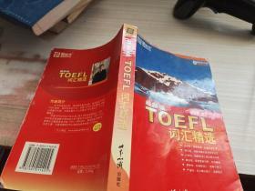 最新版TOEFL词汇精选