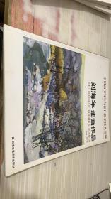 全国高校写生与创作教学经典范例/刘海年油画作品