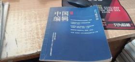中国编辑 2019.10