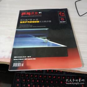 乒乓世界增刊