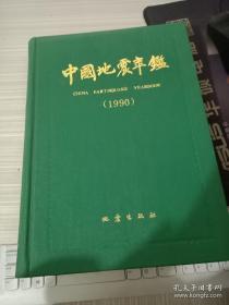 中国地震年鉴 1990