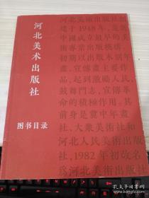 河北美术出版社图书目录