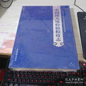 中国出入境检验检疫志