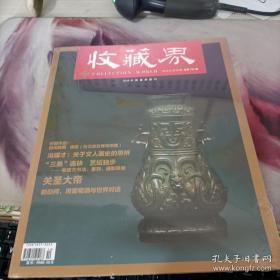 2018中国最美期刊: 收藏界【2018年第5期】 总第192期