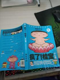 开心卷-疯了!5 桂宝-超级冷漫画