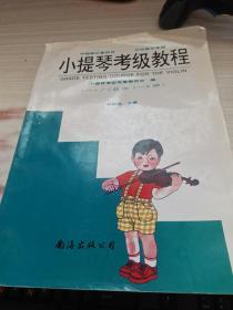 小提琴考级教程(一)
