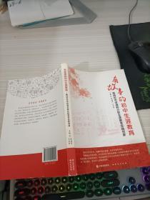 有故事的初中生涯教育——陈经纶中学保利分校生涯教育实践创新