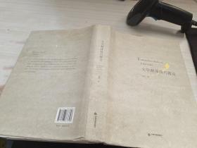 文学翻译技巧散论