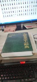 中国企业家大辞典:2001年版