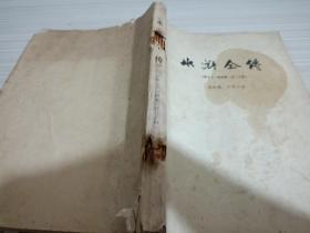 水浒全传(第七十一回至第一百二十回)