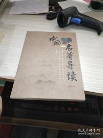 中国名著导读