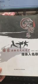 国家非物质文化遗产传承人名录 武术卷【第一辑