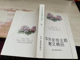 中外永恒主题散文精品(下)