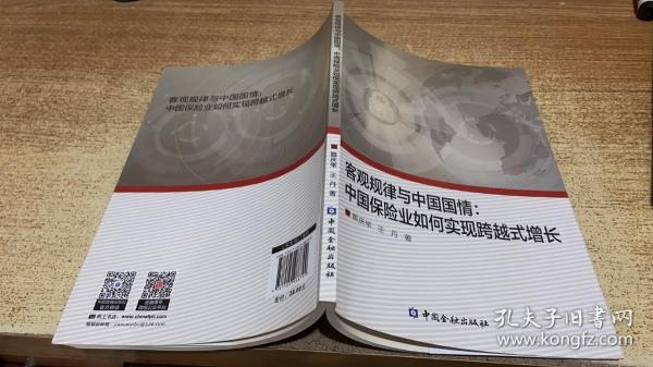 客观规律与中国国情:中国保险业如何实现跨越式增长
