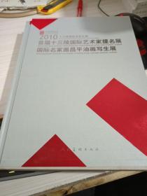 2010 首届十三陵国际艺术家提名展+国际名家画昌平油画写生展 (精装两本,有书盒)