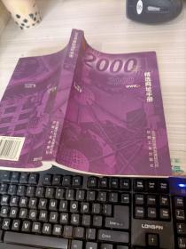 2000年精选网址手册