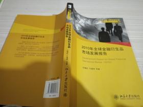 2010年全球金融衍生品市场发展报告
