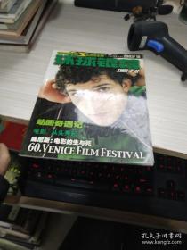 环球银幕画刊 2003 10