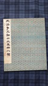 石涛画册  山水册  有画8幅  题跋若干 后有内藤虎的跋文   很是少见