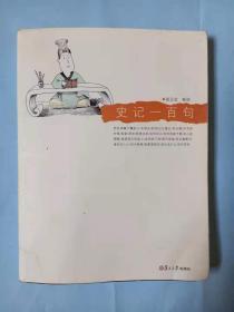 史记一百句 (悦读经典小丛书)