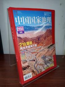 中国国家地理2021年10月