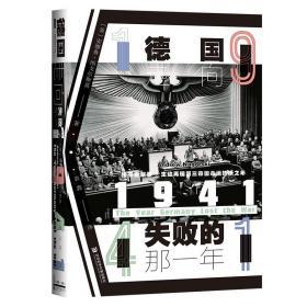 甲骨文丛书·1941:德国走向失败的那一年