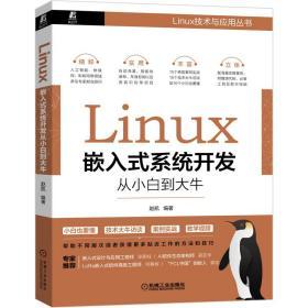 Linux嵌入式系统开发从小白到大牛