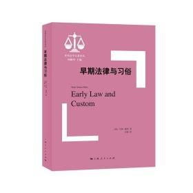 早期法律与习俗  上海人民出版社 [英]亨利·梅因 著;冷霞 译 9787208170223