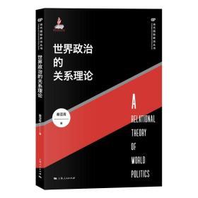 世界政治的关系理论 秦亚青 著  上海人民出版社 9787208170803