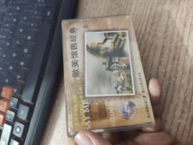 磁带:任贤齐 心太软【外盒是欧美怀旧经典】【唱片微花,无机器试片,不知音质,介意者勿下单,请谅】