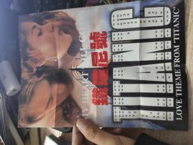 CELINE Dion Titanic  老磁带  铁达尼号【唱片微花,无机器试片,不知音质,介意者勿下单,请谅】