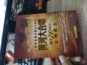 上海庆祝新中国60华诞 黄河大合唱 诞生70周年大型歌会 DVD +书【唱片微花,无机器试片,不知音质,介意者勿下单,请谅】