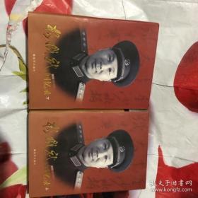 杨成武回忆录(上下册)