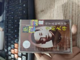 磁带: 京剧大师杨宝森经典 【唱片微花,无机器试片,不知音质,介意者勿下单,请谅】
