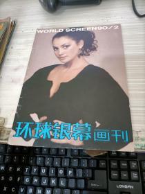 环球银幕画刊1990.2