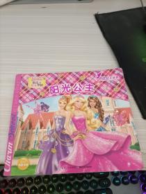 芭比公主故事:阳光公主