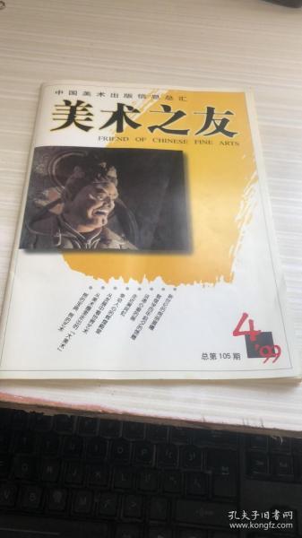 美术之友1999年第4期总第105期