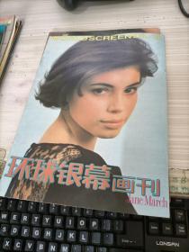 环球银幕画刊 1993.3