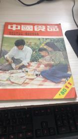 中国食品1985年第11期