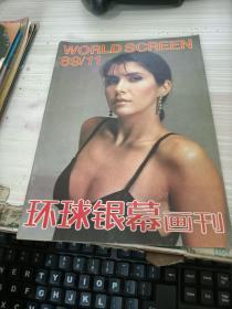 环球银幕画刊1989.11