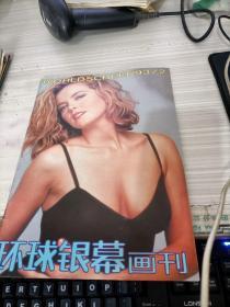 环球银幕画刊1993.2