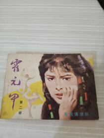 连环画:霍元甲 第二册