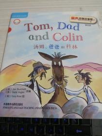 绘本 汤姆 爸爸和科林