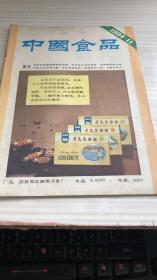 中国食品 1984年第11期