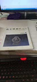 故宫博物院院刊  2003   4