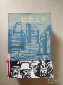 社会之外(当代外国文学)